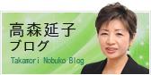 高森延子ブログ